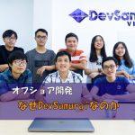 ベトナムオフショア開発の優良会社:なぜDevSamuraiベトナムなのか?